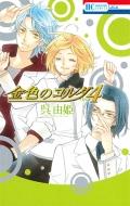 金色のコルダ4 -four-花とゆめコミックス