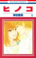 ヒノコ 8 花とゆめコミックス
