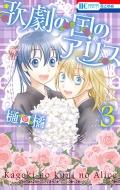 歌劇の国のアリス 3 花とゆめコミックス