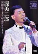 演歌道五十周年記念コンサート