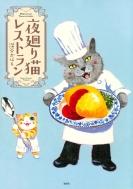 夜廻り猫レストラン ワイドKCモーニング
