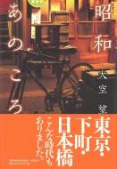 昭和あのころ 文藝春秋企画出版