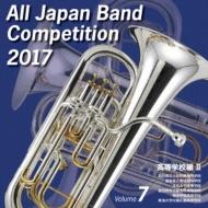 第65回 2017 全日本吹奏楽コンクール全国大会: 7 高等学校編 2