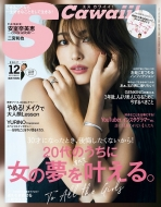 S Cawaii! (エス カワイイ)2017年 12月号