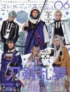 オトメディア ステミュ Vol.6 OTOMEDIA (オトメディア)2017年 12月号増刊