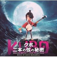 KUBO クボ二本の弦の秘密