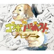 コラボ de ハジベスト。 【初回限定盤】(+DVD)