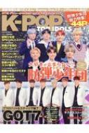 K-POP TOP IDOLS Vol.7 OAKムックシリーズ
