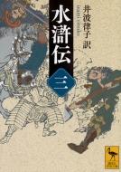水滸伝3 講談社学術文庫