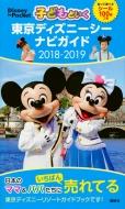 子どもといく 東京ディズニーシーナビガイド 2018-2019 シール100枚つき Disney in Pocket