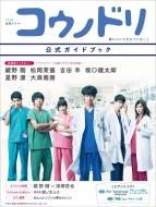 Tbs系金曜ドラマ 「コウノドリ」公式ガイドブック ヤマハムックシリーズ