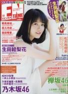 ENTAME (エンタメ)2017年 12月号