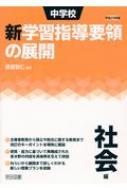 中学校新学習指導要領の展開 社会編 平成29年版