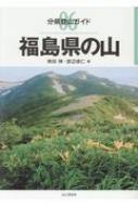 福島県の山 分県登山ガイド