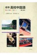 標準高校中国語 CD-ROM付 第3版