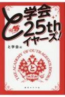 と学会25thイヤーズ!