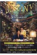 映画「DESTINY 鎌倉ものがたり」オフィシャルガイド