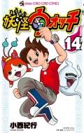 妖怪ウォッチ14 てんとう虫コミックス