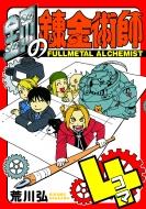 鋼の錬金術師4コマ ガンガンコミックス