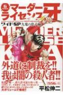 マーダーライセンス牙ワイドsp-九鬼の息子編 Gコミックス