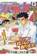 江戸前の旬スペシャル -寿司の型編 Gコミックス