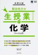 大学入試節田佑介の生授業!化学 ベーシック