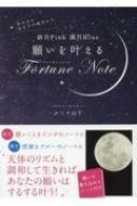 願いを叶えるFortune Note 新月Pink満月Blue