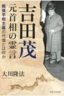 吉田茂元首相の霊言 戦後平和主義の代償とは何か