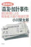 徹底検証「森友・加計事件」 朝日新聞による戦後最大級の報道犯罪