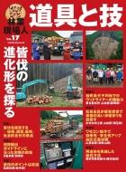 林業現場人道具と技 Vol.17