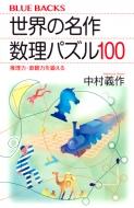 世界の名作数理パズル100 推理力・直観力を鍛える ブルーバックス