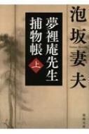 夢裡庵先生捕物帳 上 徳間文庫