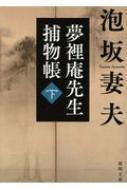 夢裡庵先生捕物帳 下 徳間文庫