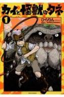 カイと怪獣のタネ 1 リュウコミックス