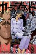 カースブラッド 1 リュウコミックス
