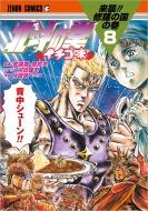 北斗の拳 イチゴ味 8 ゼノンコミックス