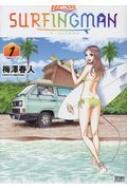 Surfingman 1 ゼノンコミックス