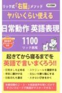 ヤバいくらい使える日常動作英語表現1100 ロング新書
