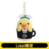ローソン&リラックマ ぶらさげぬいぐるみ(キイロイトリ)【Loppi限定】
