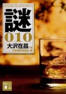 謎 大沢在昌選 スペシャル・ブレンド・ミステリー 010 講談社文庫