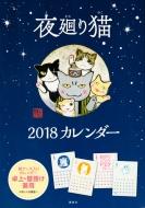 夜廻り猫 2018カレンダー 講談社キャラクターズA
