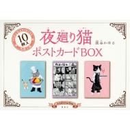 夜廻り猫 ポストカードBOX 講談社キャラクターズA