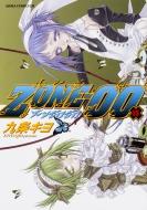 Zone‐00 15 あすかコミックスdx