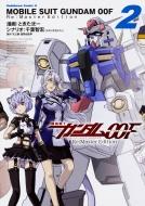 機動戦士ガンダム00F Re:Master Edition 2 カドカワコミックスAエース