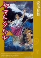 ヤマトタケル 5 カドカワコミックスaエース