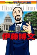 伊藤博文 日本最初の内閣総理大臣 小学館版学習まんが人物館