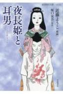 夜長姫と耳男 岩波現代文庫