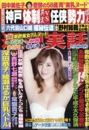 週刊実話 2017年 11月 23日号