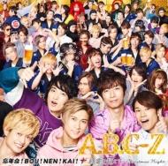 忘年会!BOU!NEN!KAI! / 終電を超えて〜Christmas Night〜【初回限定BU ! REI ! KOU !盤】 (+DVD)