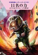11名の力 宇宙英雄ローダン・シリーズ 556 ハヤカワ文庫SF
